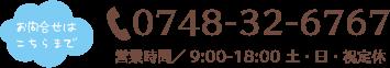 9:00~18:00 土・日・祝定休 0748-32-6767